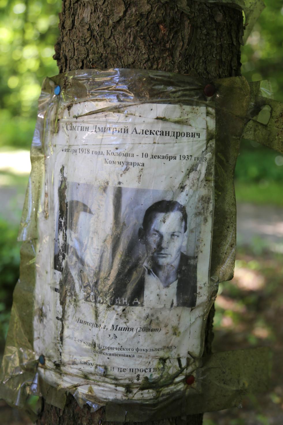 Памятный знак Д.А. Самгину. Фото 07.06.2018