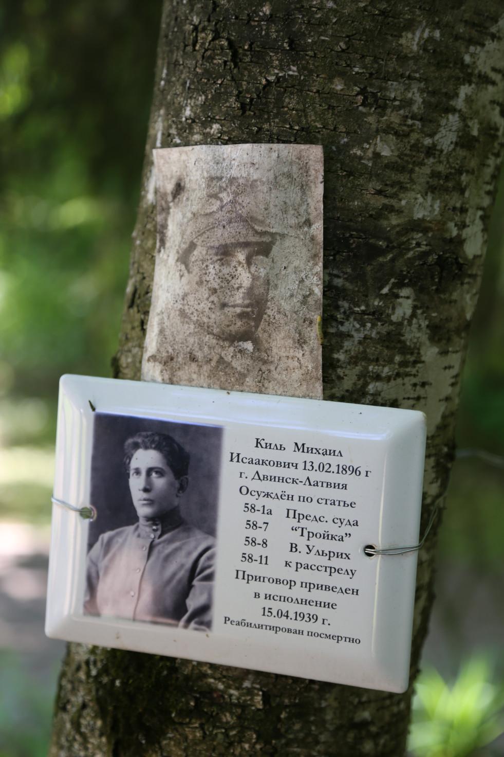 Памятная табличка М.И. Килю. Фото 07.06.2018