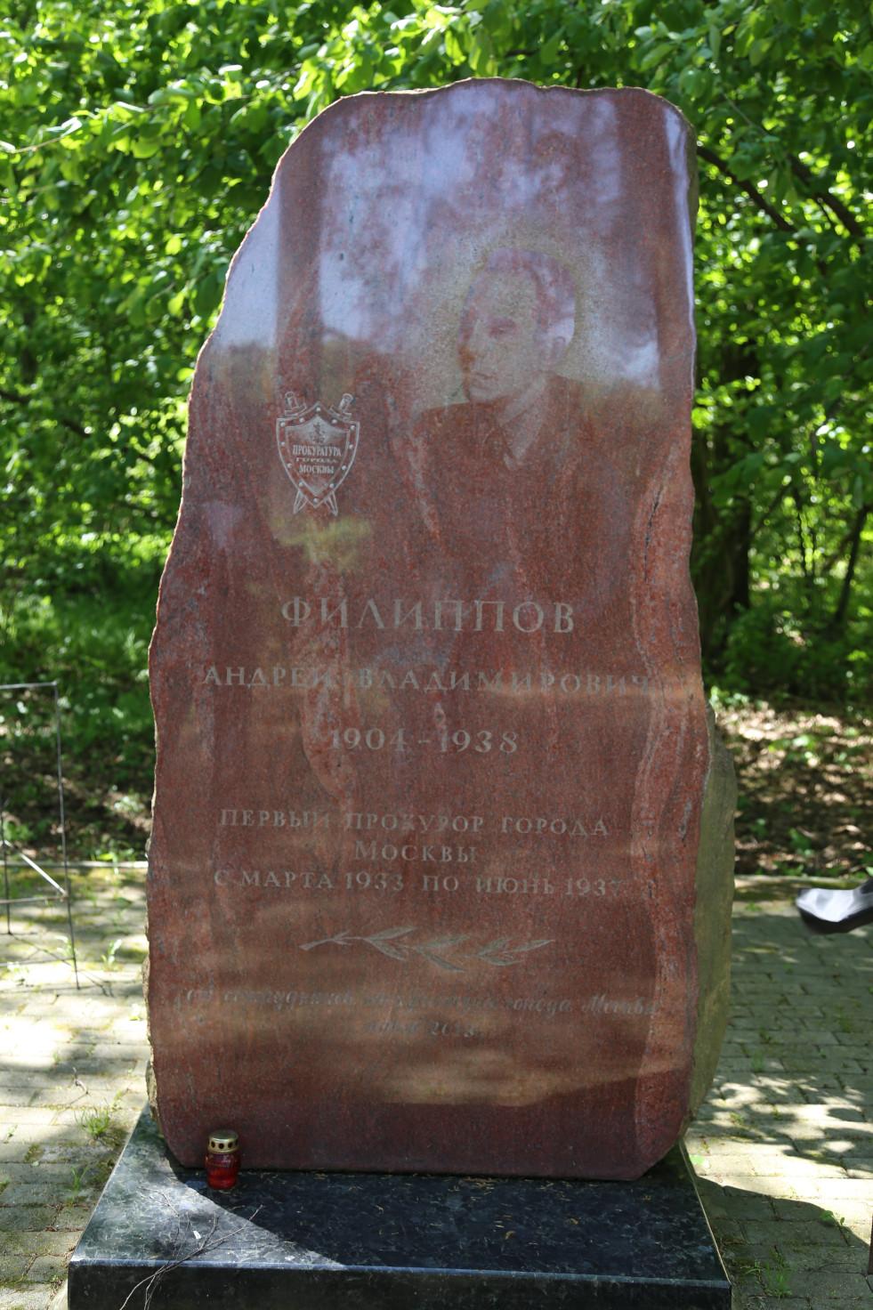 Памятник А.В. Филиппову. Фото 07.06.2018