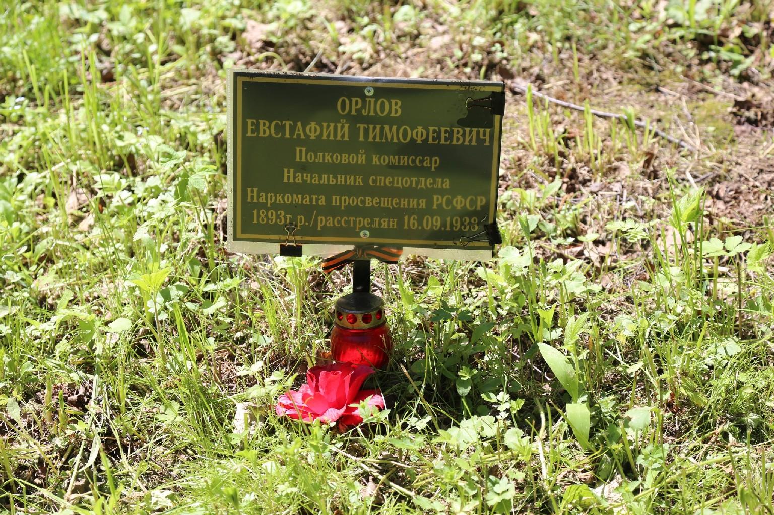 Памятная табличка Е.Т. Орлову.