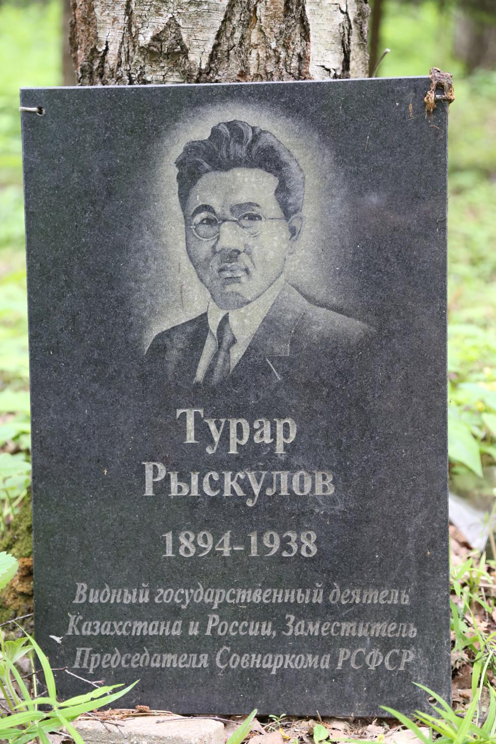 Символическое надгробие Т.Р. Рыскулова. Фото 07.06.2018