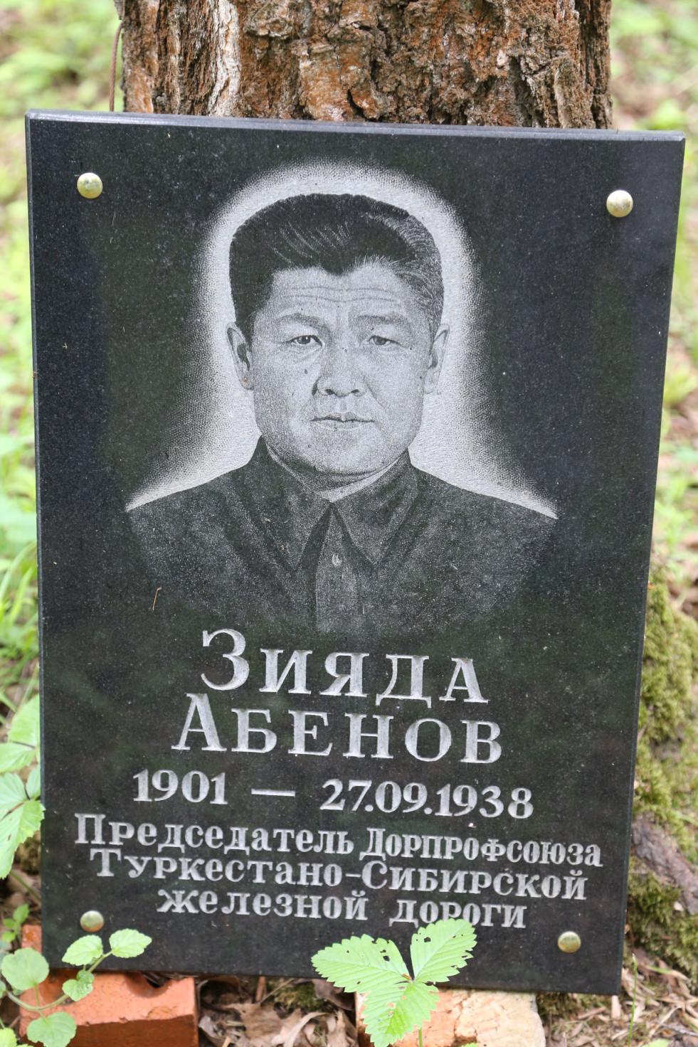 Символическое надгробие З.А. Абенова. Фото 07.06.2018