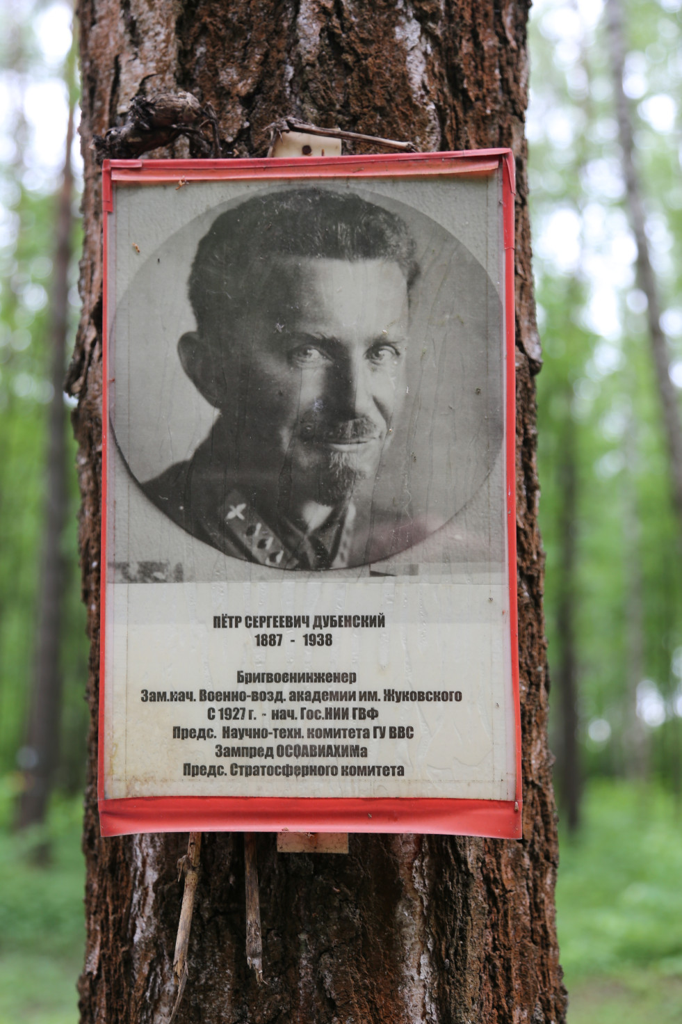 Памятная табличка П.С. Дубенскому. Фото 07.06.2018.