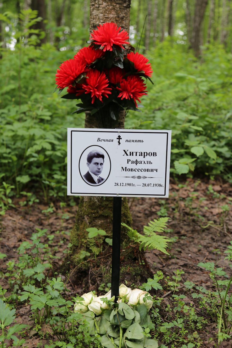 Памятная табличка Р.М. Хитарову. Фото 07.06.2018