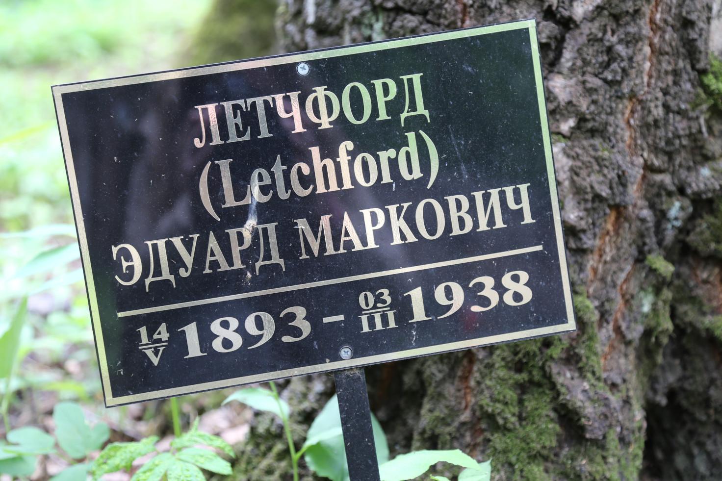 Памятная табличка Э.М. Летчфорду. Фото 07.06.2018