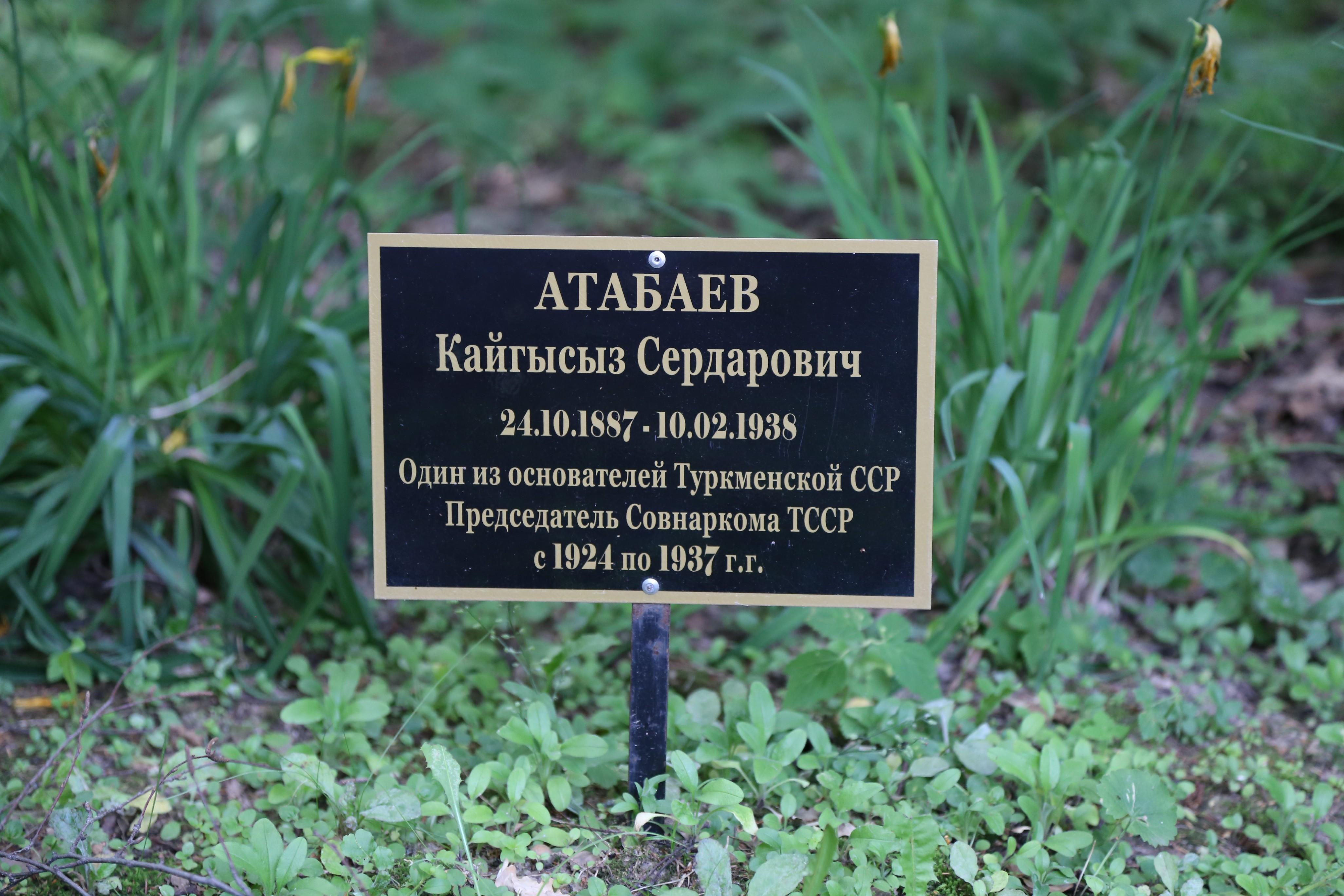 Памятная табличка К.С. Атабаеву. Фото 22.06.2018.