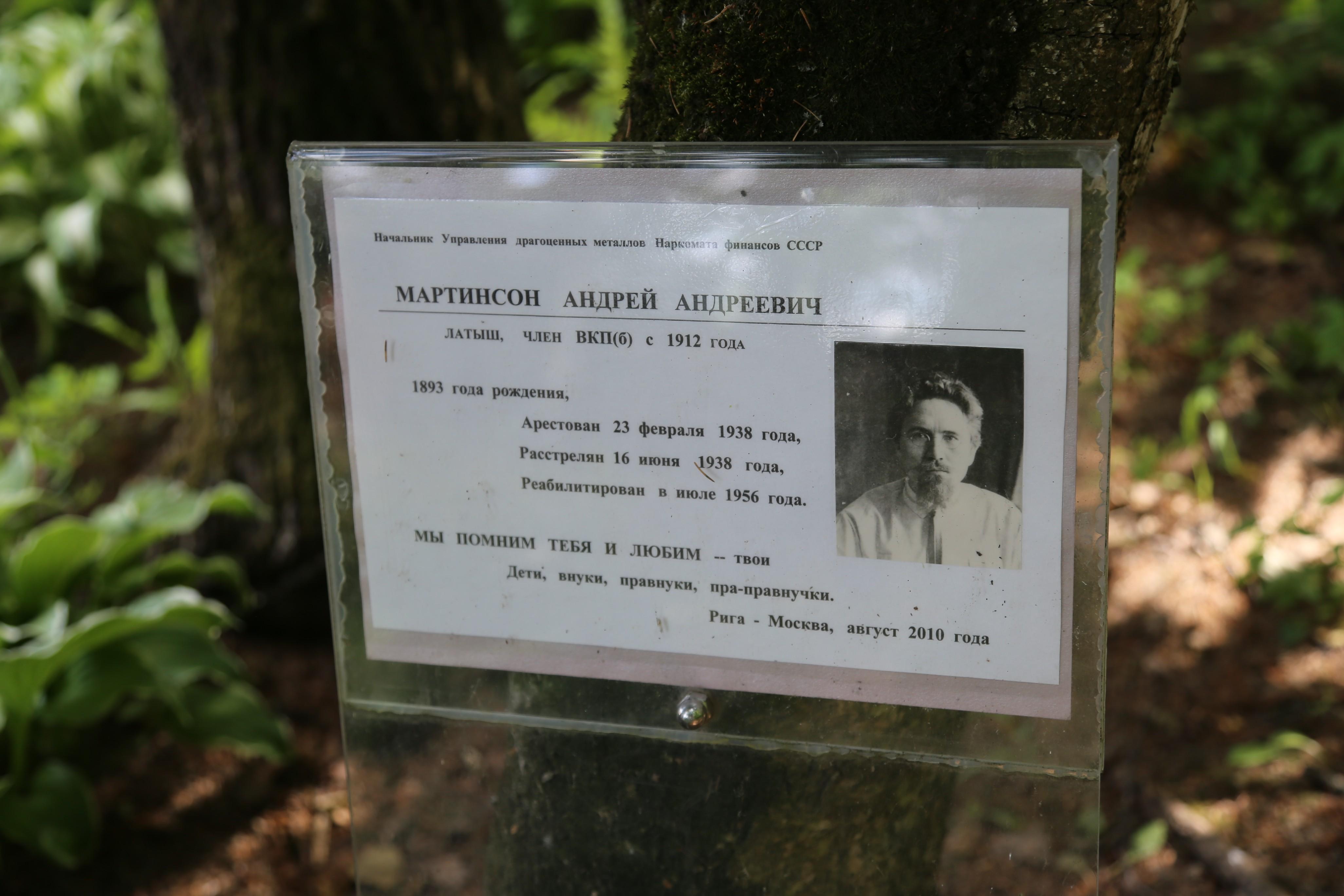 Памятный знак А.А. Мартинсону. Фото 07.06.2018