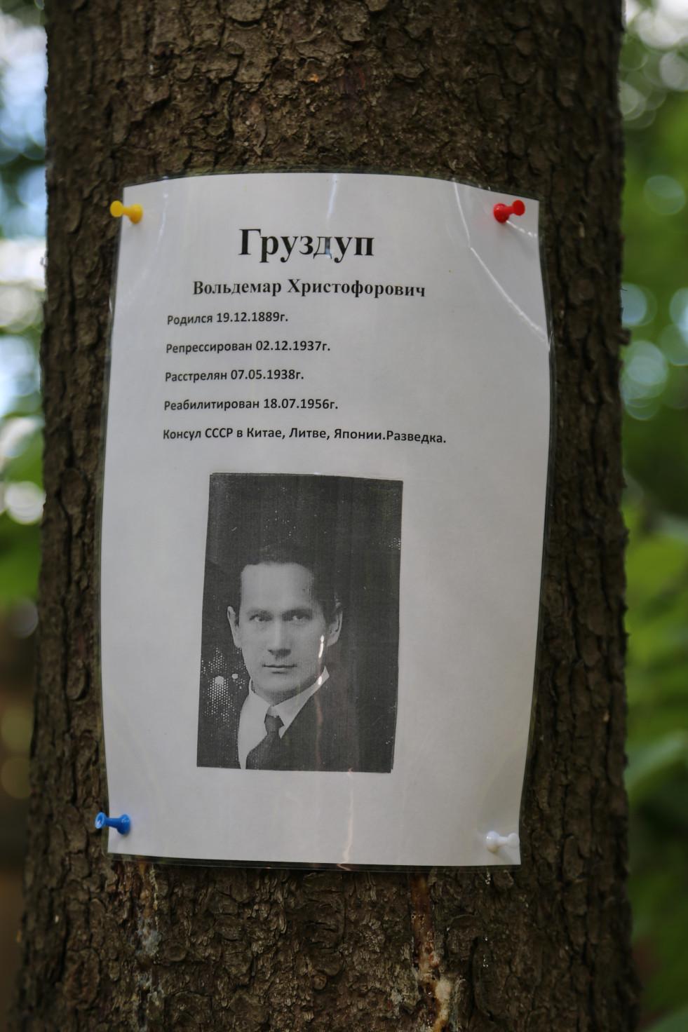 Памятный знак В.Х. Груздупу. Фото 22.06.2018.