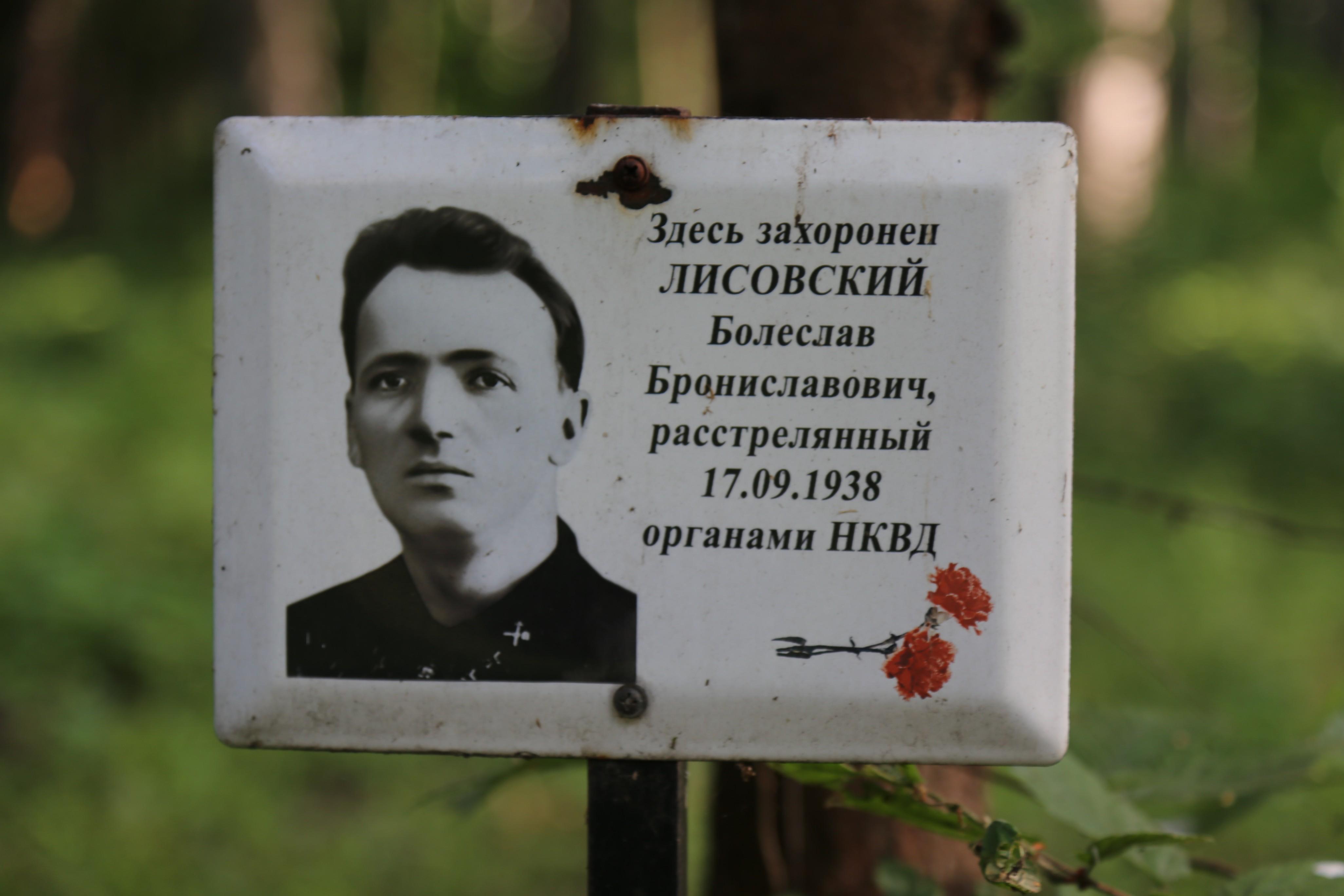 Памятная табличка Б.Б. Лисовскому. Фото 22.06.2018.
