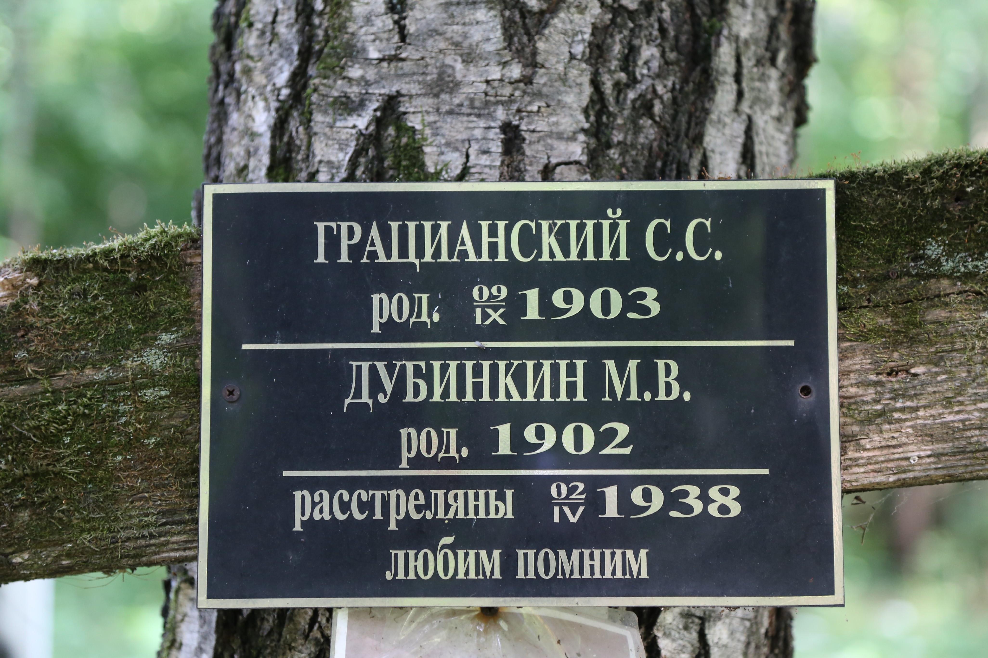 Памятный крест С.С. Грацианскому и М.В. Дубинкину. Фото 22.06.2018.