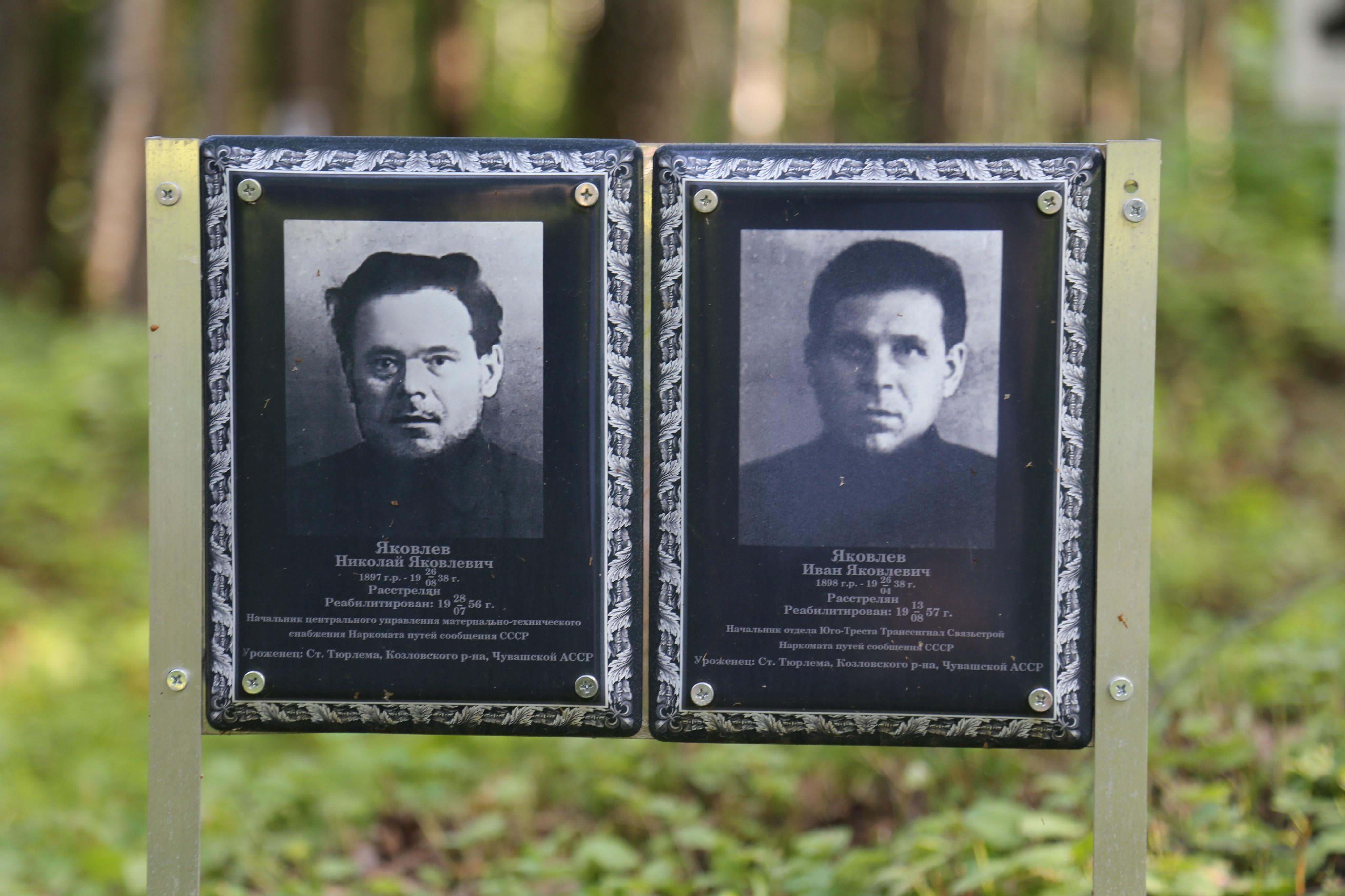 Символическое надгробие Н.Я. и И.Я. Яковлевым. Фото 22.06.2018.