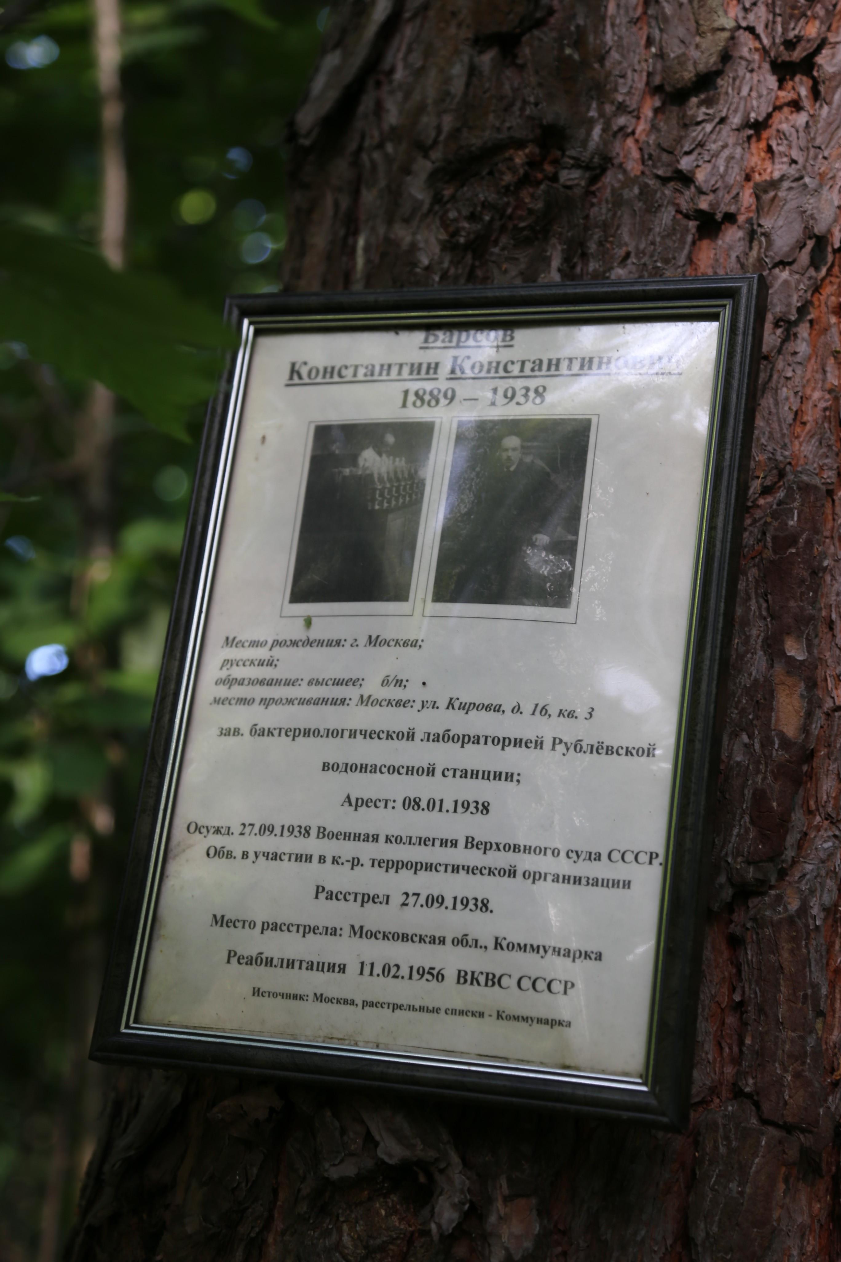 Памятный знак К.К. Барсову. Фото 22.06.2018.