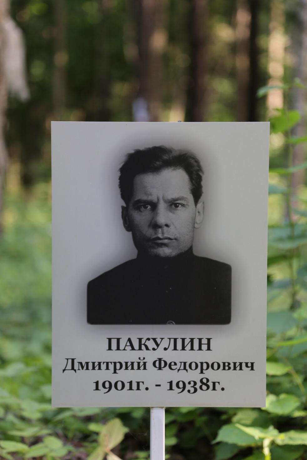 Памятная табличка Д.Ф. Пакулину.